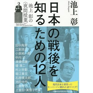 日本の戦後を知るための12人 池上彰の〈夜間授業〉/池上彰
