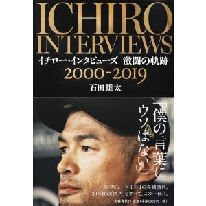 イチロー・インタビューズ激闘の軌跡 2000−2019/石田雄太