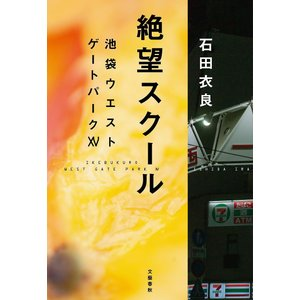 絶望スクール/石田衣良