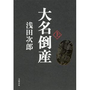 大名倒産 上/浅田次郎
