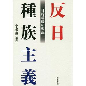 反日種族主義 日韓危機の根源/李栄薫