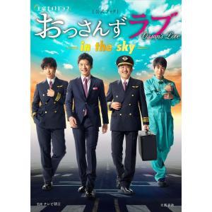 土曜ナイトドラマ「おっさんずラブ−in the sky−」公式ブック/テレビ朝日