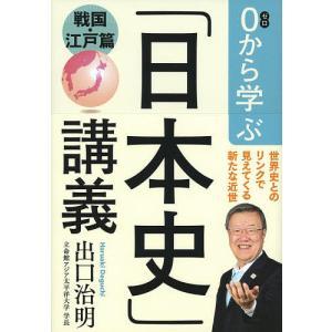 0から学ぶ「日本史」講義 戦国・江戸篇/出口治明
