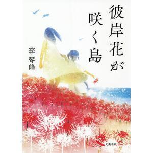 毎日クーポン有/ 彼岸花が咲く島/李琴峰の画像