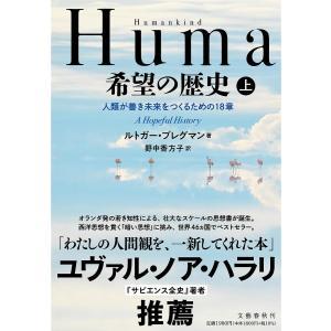 毎日クーポン有/ Humankind希望の歴史 人類が善き未来をつくるための18章 上/ルトガー・ブ...