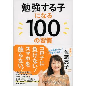 毎日クーポン有/ 勉強する子になる100の習慣/佐藤亮子|bookfan PayPayモール店