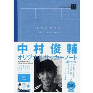中村俊輔オリジナルサッカーノート 3冊セ