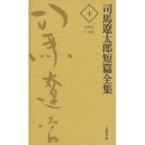 司馬遼太郎短篇全集 10/司馬遼太郎|boox