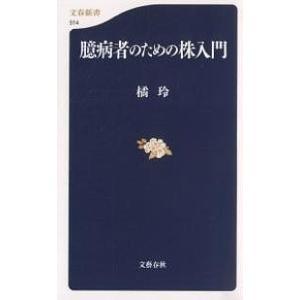 著:橘玲 出版社:文藝春秋 発行年月:2006年04月 シリーズ名等:文春新書 514