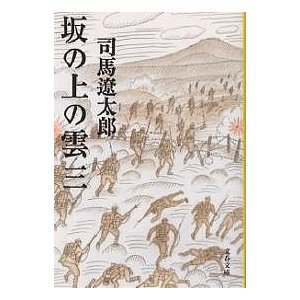 坂の上の雲 3 新装版/司馬遼太郎