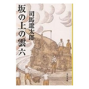坂の上の雲 6 新装版/司馬遼太郎