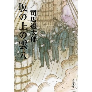 坂の上の雲 8 新装版/司馬遼太郎