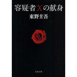 容疑者Xの献身/東野圭吾