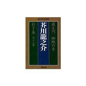 毎日クーポン有/ 羅生門 蜘蛛の糸 杜子春 外十八篇/芥川龍之介|bookfan PayPayモール店