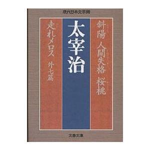 斜陽 人間失格 桜桃 走れメロス 外七篇/太宰治