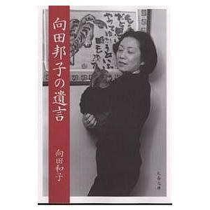 著:向田和子 出版社:文藝春秋 発行年月:2003年12月 シリーズ名等:文春文庫