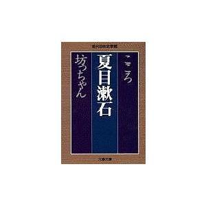 こころ 坊っちゃん/夏目漱石