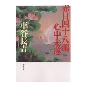 著:車谷長吉 出版社:文藝春秋 発行年月:2001年02月 シリーズ名等:文春文庫