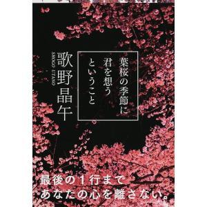 葉桜の季節に君を想うということ/歌野晶午
