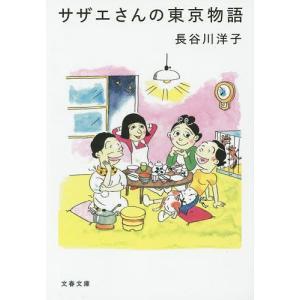 毎日クーポン有/ サザエさんの東京物語/長谷川洋子|bookfan PayPayモール店