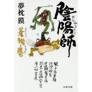 陰陽師 蒼猴ノ巻/夢枕獏