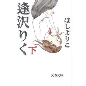 著:ほしよりこ 出版社:文藝春秋 発行年月:2016年09月 シリーズ名等:文春文庫 ほ22−2