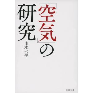 毎日クーポン有/ 「空気」の研究 新装版/山本七平|bookfan PayPayモール店