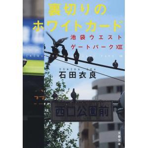 裏切りのホワイトカード/石田衣良