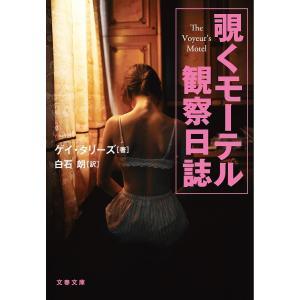 覗くモーテル観察日誌/ゲイ・タリーズ/白石朗