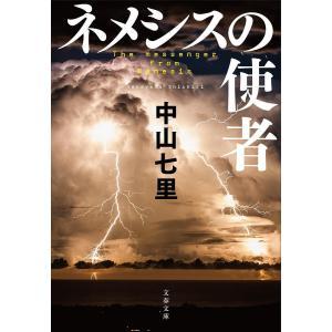毎日クーポン有/ ネメシスの使者/中山七里|bookfan PayPayモール店