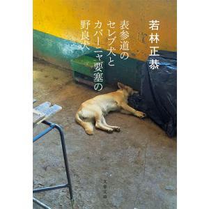 日曜はクーポン有/ 表参道のセレブ犬とカバーニャ要塞の野良犬/若林正恭