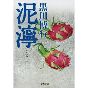 〔予約〕泥濘 /黒川博行