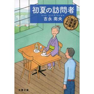 毎日クーポン有/ 初夏の訪問者/吉永南央|bookfan PayPayモール店
