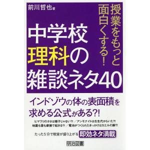 著:前川哲也 出版社:明治図書出版 発行年月:2019年06月