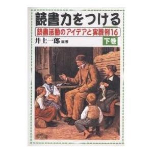 読書力をつける 読書活動のアイデアと実践例16 下巻/井上一郎
