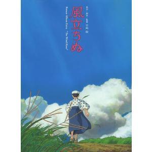 出版社:徳間書店 発行年月:2013年10月 シリーズ名等:ロマンアルバムEXTRA