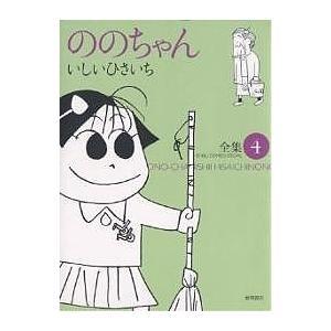 ののちゃん 4/いしいひさいち boox