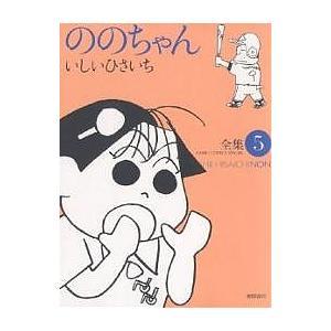 ののちゃん 5/いしいひさいち boox