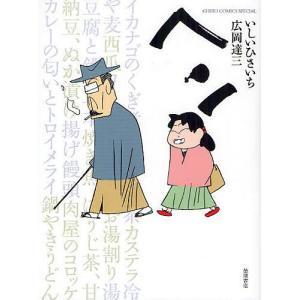 ヘン/いしいひさいち/広岡達三 boox