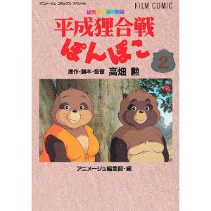 フィルムコミック 平成狸合戦ぽんぽこ 2/高畑勲 boox