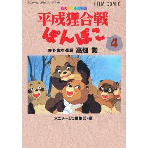フィルムコミック 平成狸合戦ぽんぽこ 4/高畑勲 boox