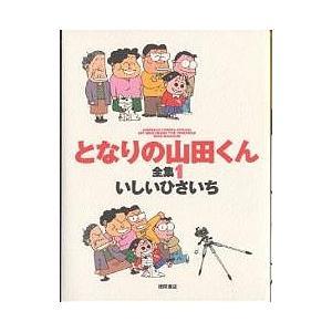 となりの山田くん全集 1/いしいひさいち boox