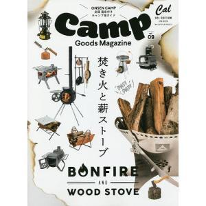 キャンプ・グッズ・マガジン vol.09