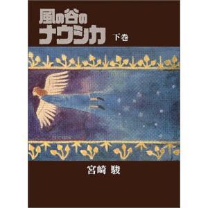 著:宮崎駿 出版社:徳間書店 発行年月:1996年11月 キーワード:漫画 まんが マンガ