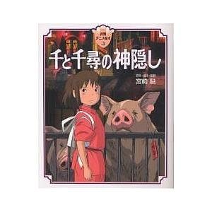 千と千尋の神隠し/宮崎駿