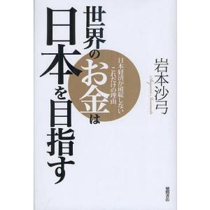 世界のお金は日本を目指す 日本経済が破綻しないこ...の商品画像