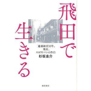 著:杉坂圭介 出版社:徳間書店 発行年月:2012年08月