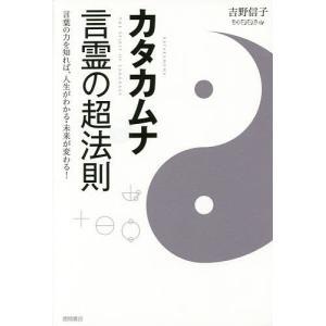 カタカムナ言霊の超法則 言葉の力を知れば、人生...の関連商品2