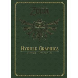 ゼルダの伝説ハイラルグラフィックス/NintendoDREAM編集部/ゲーム