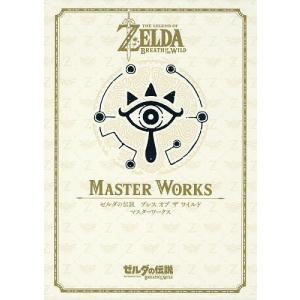 ゼルダの伝説ブレスオブザワイルドマスターワークス/NintendoDREAM編集部/ゲーム